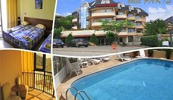 Лято в Балчик! Нощувка със закуска или закуска и вечеря + басейн от хотел Париж***
