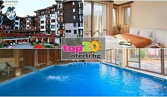 4* Лято в Банско! Нощувка с All Inclusive + СПА пакет и Закрит басейн в хотел Свети Георги СКИ &СПА 4*, Банско, от 45 лв. на човек