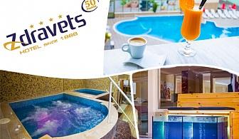 Лято с басейн и СПА с МИНЕРАЛНА вода във Велинград! 1, 3 или 5 нощувки със закуски, обеди и вечери + СПА за един човек в хотел Здравец Уелнес и СПА****