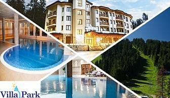 Лято в Боровец! All Inclusive Light нощувка + басейн само за 49.90 лв. в хотел Вила Парк