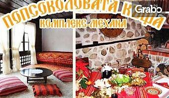 Лято в Брацигово! 2 или 5 нощувки със закуски за един човек, или наем на къща за до 16 човека