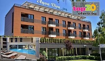 Лято в центъра на Велинград! 3, 5 или 7 Нощувки със закуски и вечери + Мин. Басейн и СПА Пакет в хотел Аква Вива Спа, Велинград, от 162 лв./човек
