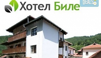 Лято за двама в Троянския Балкан! 2, 3 или 6 нощувки със закуски и вечери, ползване на басейн, чадър и шезлонг и настаняване на дете до 2г. - безплатно в Хотел Биле 3*, Бели Осъм!