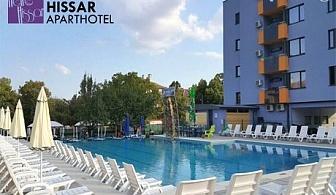 Лято в Хисаря! Нощувка за ДВАМА + вечеря край басейна от хотел Хелоу Хисар