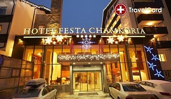 4* Лято в хотел Феста Чамкория, Боровец