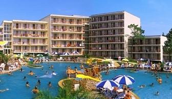 Лято в  хотел Вита Парк *** Албена ! Нощувка на база All inclusive + чадър и шезлонг на плажа и басейна+ безплатен вход за Аквапарк Аквамания!!!