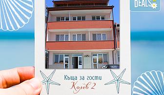 Лято 2019 в Къща за гости Колев II 2*, Несебър! 1 нощувка на човек настанен в студио, безплатно настаняване на дете до 2.99г., паркинг