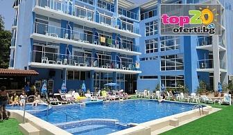 Лято в Китен! Нощувка с All Inclusive + Открит басейн със Солена вода, Детски кът, Шезлонг и Чадър в хотел Китен Палас, Китен, на цени от 66.50 лв. на човек