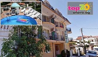 Лято в Китен на страхотни цени! Нощувка със закуска, обяд и вечеря + Мини Басейн на 300 м от плажа в хотел Кипарис, Китен, от 30 лв. на човек!