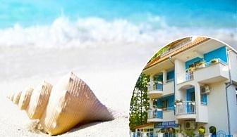 Лято в Китен на ТОП ЦЕНИ! Нощувка на човек със закуска и вечеря в хотел Демира