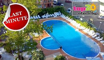 Лято в Несебър! Нощувка на 50 м. от плажа с All Inclusive + Басейн + Чадър и Шезлонг в Хотел Арсенал, Несебър, от 54.90 лв./човек