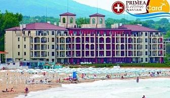 3* Лято на първа линия в хотел Примеа, Царево