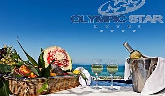 Лято на първа линия на Олимпийската Ривиера! Нощувка със закуска  в хотел Olympic Star 4*, Нея Пори, Гърция