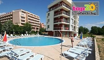Лято на Първа линия в Слънчев бряг! Нощувка с All Inclusive + Открит басейн, чадър и шезлонг в хотел Руби, Слънчев бряг, на цени от 42 лв.! Дете до 12 год - Безплатно