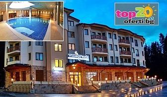 Лято в Планината! Нощувка със закуска в студио + Басейн и СПА пакет в хотел Вила Парк - Боровец, за 24.90 лв.! »