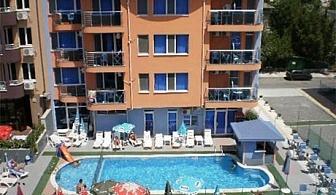 Лято в Приморско! Нощувка в апартамент за 4 човека + басейн от хотел Дара***