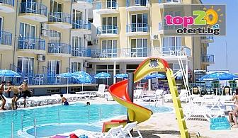Лято в Равда на 50 метра от плажа! Нощувка със закуска и вечеря + Басейн в хотел Хит, Равда, за 29 лв. на човек
