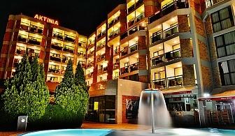 Лято 2018 в Слънчев Бряг! Хотел Актиния за ЕДНА нощувка на човек с Ол Инклузив, басейн и забавна анимация / 15 Май 2018 до 10 Юни 2018 год.