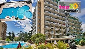 Лято в Слънчев бряг! Нощувка с All Inclusive + 3 Басейна, Чадър и Шезлонг в хотел Янтра, Слънчев бряг, на цени от 47 лева/човек
