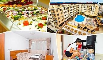 Лято 2019 на ТОП ЦЕНИ в Слънчев Бряг! Нощувка на човек на база Аll Inclusive + басейн в хотел Рио Гранде****. Дете до 6г. безплатно!