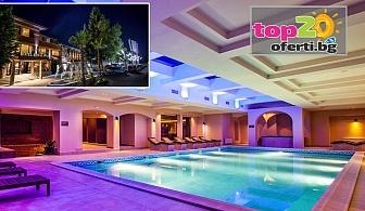 4* Лято във Велинград! Дълъг Уикенд - 3 Нощувки със Закуски и Вечери + Минерални басейни + СПА пакет в хотел Роял СПА 4*, Велинград, от 223 лв./човек! Дете до 6 год. - Безплатно