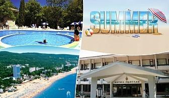 Лято в Златни пясъци! Нощувка на човек на база Аll inclusive + басейн в хотел Преслав***, на 150м. от плажа