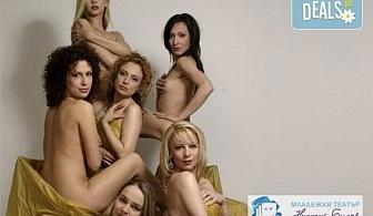"""Любими актриси в хитов спектакъл! Гледайте """"Красиви тела"""" на 02.05. от 19 ч., Младежки театър, 1 билет"""