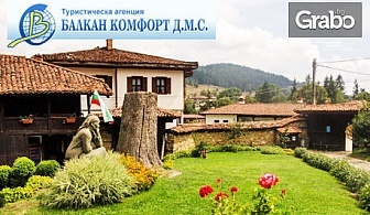 За любители на българския фолклор! Екскурзия до Копривщица с нощувка със закуска и транспорт