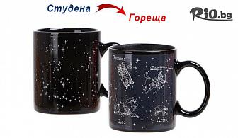 Магическа чаша Зодии - подаръчна чаша, сменяща цвета си (300ml), от Svito Shop