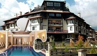 24-ти май в Банско! 2 или 3 нощувки на човек на база Аll Inclusive + басейн и релакс пакет в хотел Мария-Антоанета Резиденс****