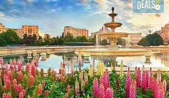За 24 май, екскурзия до Румъния! 2 нощувки със закуски в Синая, транспорт и панорамна обиколка на Букурещ!