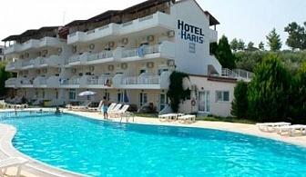 От 24 до 30 Май в Гърция. 2, 3 или 4 нощувки за ДВАМА със закуски + БАСЕЙН в Хотел Харис, Ханиоти, Халкидики