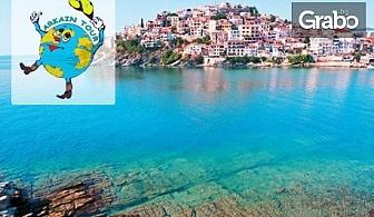За 24 Май в Гърция! 3 нощувки със закуски и вечери в Кавала, плюс транспорт и посещение на остров Тасос