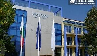 За 24-ти май в Хисаря - 2 нощувки (апартамент) със закуски и вечери за 2-ма в хотел Астрея