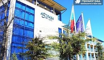 За 24-ти май в Хисаря - 4 нощувки (апартамент) със закуски и вечери за 2-ма в хотел Астрея