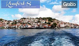 За 24 Май до Македония! Екскурзия до Охрид, Струга и Скопие с 2 нощувки със закуски и един обяд, плюс транспорт