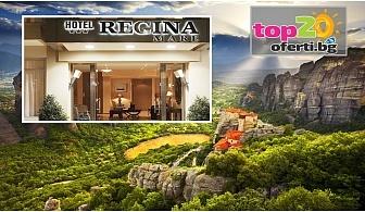 24 Май и 22 Септември в Гърция! 3-дневна екскурзия Солун - Паралия Катерини - Метеора - Вергина с 2 нощувки със закуски в хотел Regina Mare 3*, Паралия, Катерини, Гърция от 179 лв./чов.