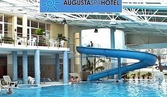 24-ти май в СПА хотел Аугуста, Хисаря! 2 или 3 нощувки за двама със закуски и вечери + минерален басейн и релакс пакет