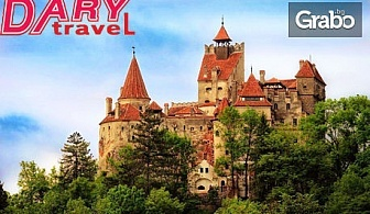 Майска екскурзия до Букурещ, Синая, Бран и Брашов! 2 нощувки със закуски и транспорт