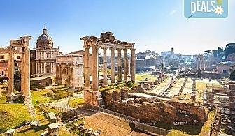 Майски праници в Италия, разгледайте Рим: 3 нощувки със закуски, самолетен билет, летищни такси и трансфери, панорамна обиколка на Рим!