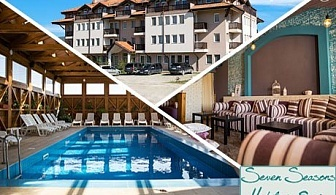 Майски празници с All Inclusive нощувки + басейн и СПА с МИНЕРАЛНА ВОДА в Севън Сийзънс Хотел и СПА, с. Баня до Банско
