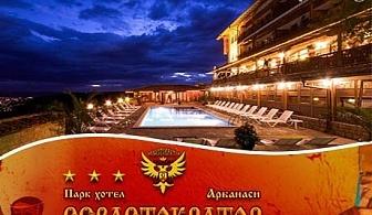 Майски празници в Арбанаси! 2 или 3 нощувки, закуски и 2 вечери + релакс център в хотел Севастократор