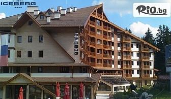 Майски празници в Боровец! 3 нощувки със закуски за до петима + басейн и сауна, от Хотел Айсберг 4*