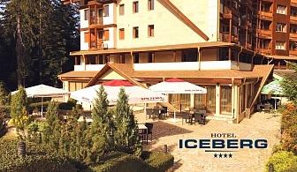 Майски празници за ДВАМА в Боровец! 2 или 3 нощувки със закуски + басейн и сауна от хотел Айсберг****