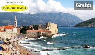 Майски празници в Хърватия и Черна гора! 4 нощувки със закуски и вечери, плюс транспорт