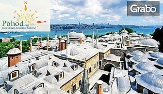 Майски празници в Истанбул! Екскурзия с 2 нощувки със закуски, плюс транспорт