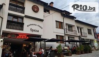 Майски празници или лятна почивка в центъра на Банско! 2 нощувки със закуски и вечери за 55лв, от Фамилна къща и механа Ореха