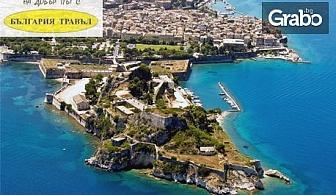 Майски празници на остров Корфу! Екскурзия с 4 нощувки на база Аll Inclusive, плюс транспорт