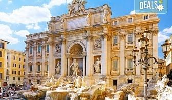 Майски празници в Рим, с Караджъ Турс! 3 нощувки със закуски в хотел 3*, обслужване на български език, билет с летищни такси, трансфери
