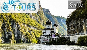 Майски празници в Румъния! Виж Крайова, Турну Северин и манастира Хорезу - с 2 нощувки със закуски и транспорт